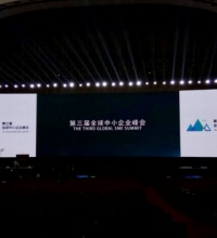迈锐光电为第三届全球中小企业峰会的圆满举办保驾护航