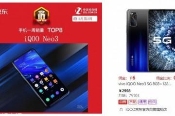 周单品销量第八月销量七万五iQOONeo3满月记