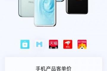 魅族17战绩辉煌登陆京东金榜,占据高端手机市场!