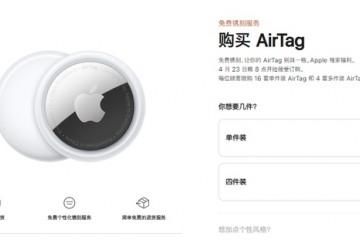 AirTag中国售价229元还有2199元起的爱马仕版保护套