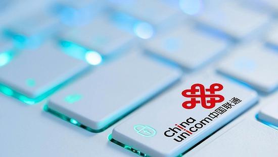 中国联通一季度营收822.7亿元创新业务成增长新引擎