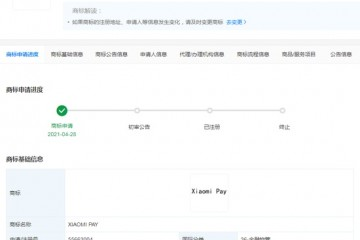 小米申请注册XIAOMIPAY商标
