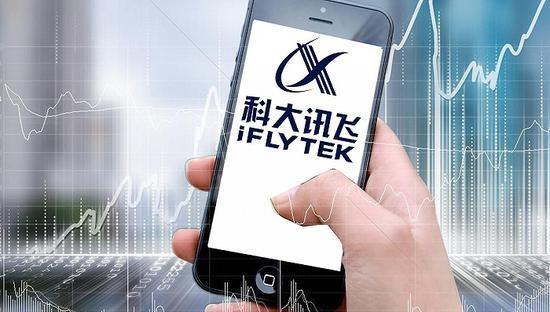 科大讯飞赵翔消费者业务营收增速连续四年超30%将加速拓展线下渠道