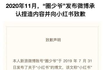 小红书起诉陈列共和等多家自媒体造谣分别索赔1000万