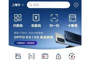 数字化便民惠民服务能力持续升级 云闪付APP 9.0版本全新上线