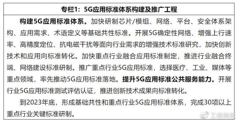 工信部到2023年5G个人用户普及率超过40%用户数超过5.6亿