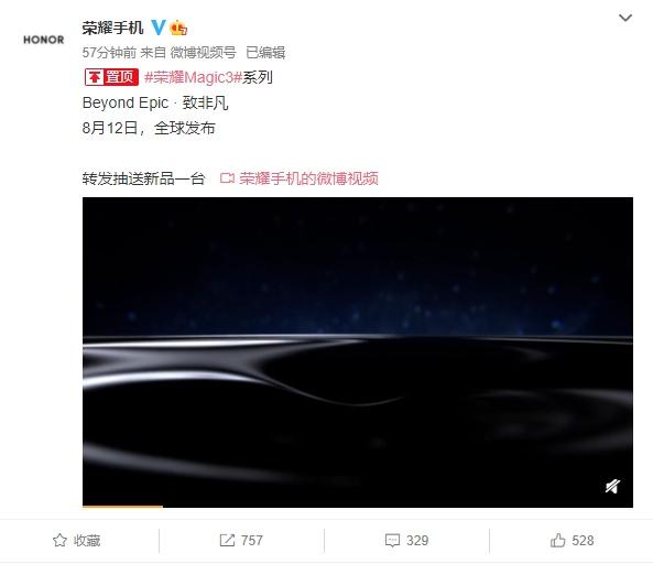 荣耀将于8月12日发布Magic3系列旗舰手机