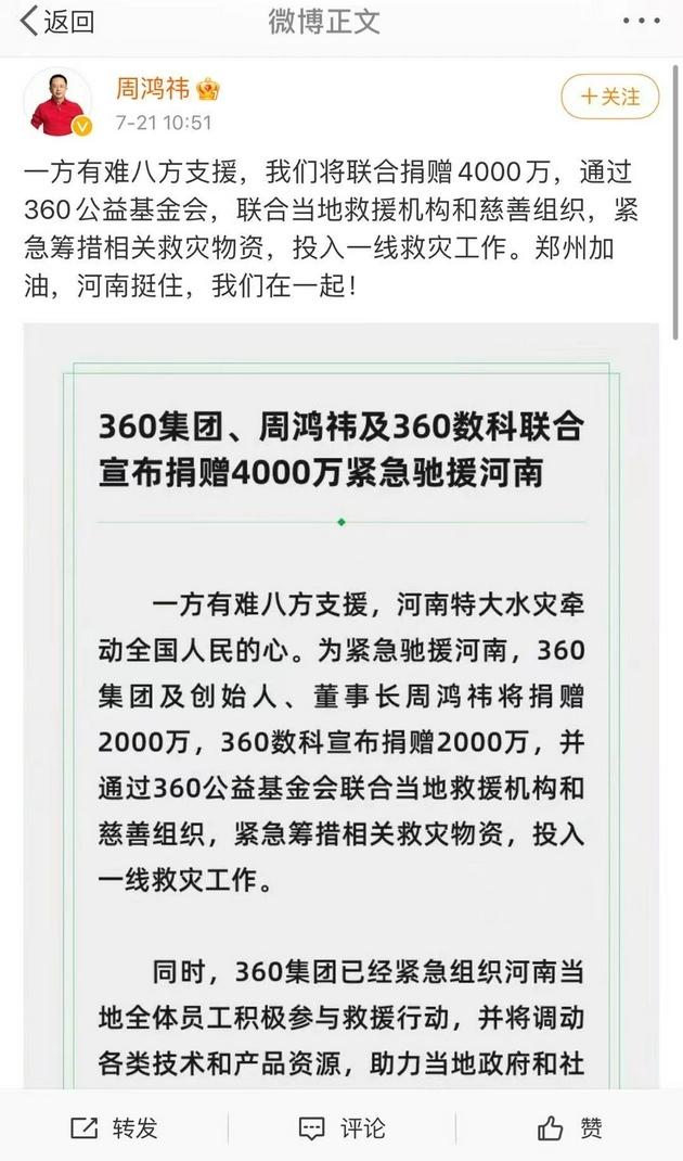 河南企业家出手了24小时捐赠超3亿驰援家乡